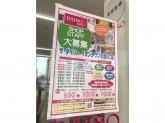 ザ・ダイソー イオンタウン太閤ショッピングセンター店