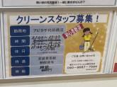 朝日メインテナンス工業株式会社(アピタ千代田橋店)