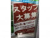 ファミリーマート 飯能青木店