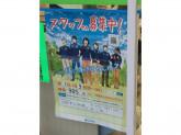 ファミリーマート 日野甲州街道店