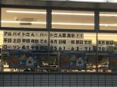 ローソン 長久手塚田店