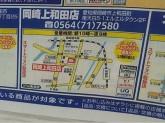 ケーズデンキ 岡崎上和田店