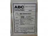 ABCクッキングスタジオ 草津エイスクエアスタジオ