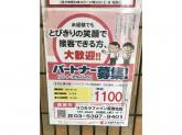 ココカラファイン 荻窪北店