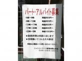ファミリーマート 新潟内野山手店