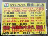 セブン-イレブン 豊橋二川店