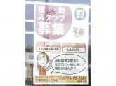 セブン-イレブン 木津州見台1丁目店