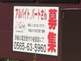 札幌ラーメン みそ吟 豊田久保店