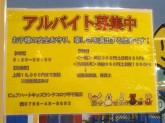 ピュアハートキッズランド コロワ甲子園店