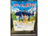 ファミリーマート 早稲田馬場下町店