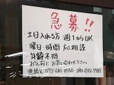 ほぐし堂 芥川店