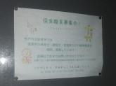 神戸市立 住吉公園保育所