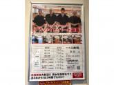 くら寿司 豊岡店