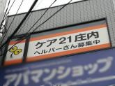 ケア21 庄内