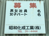昭和化成工業 株式会社