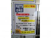 FLET'S(フレッツ)尼崎店