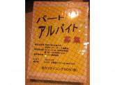 串カツダイニングDON(呑)