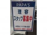 PAPA'S(パパス) 泉ヶ丘店