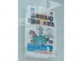 中央警備保障 株式会社 京都支社(京都競馬場)
