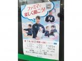 ファミリーマート みのてつ彩紅橋店