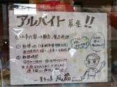 菓子工房 凡蔵(ぼんくら) 西大路御池本店