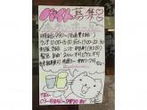 焼肉 万里 竹ノ塚店