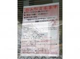 岡田不動産株式会社