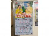 コーナンPRO 貝塚東山店