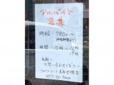 ファミリーマート 鳥取行徳店