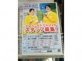 ホームセンターコーナン 戸塚汲沢店
