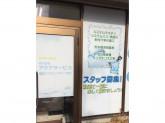 株式会社アクアサービス 大阪営業所