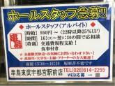 串鳥 東武宇都宮駅前店