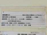 築地銀だこ 熊谷ニットーモール店