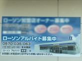 ローソン 安城浜富店