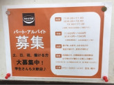 おかず百彩 ドミー安城横山店