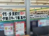 ファミリーマート 刈谷新田町店