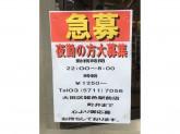 ファミリーマート 大田区雑色駅前店