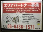 日住サービス 武庫之荘営業所