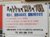 ペッツゴー エンチョーきらりタウン浜北店