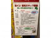 イオン太閤チャンスセンター