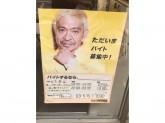 ファミリーマート 戸越銀座東店
