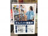 GEO札幌麻生店