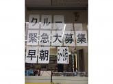 デイリーヤマザキ 江戸川南葛西6丁目店