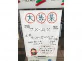セブン-イレブン藤沢鵠沼海岸5丁目店
