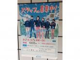 ファミリーマート 立川錦町店