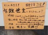 三郷 焼肉 勉強(ミサトヤキニクベンケイ)