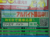 ファミリーマート 高松多賀町店