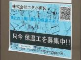 株式会社ユタカ研装 配送センター