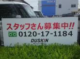 ダスキン 太田支店