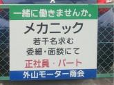 合資会社外山モーター商会